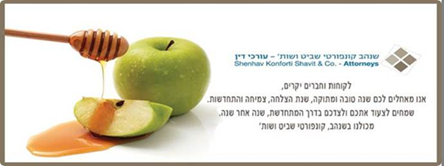 Rosh hashanah greeting from impj arza rosh hashanah greeting from impj m4hsunfo